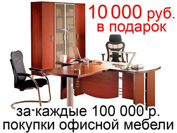 10 000 р. в подарок за каждые 100 000 р. покупки офисной мебели!
