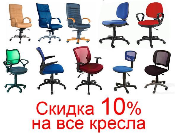 Скидка 10% на кресло при покупке с компьютерным столом!