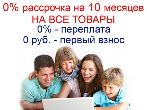 """Кредит """"0-0-10"""" на ВСЕ товары"""