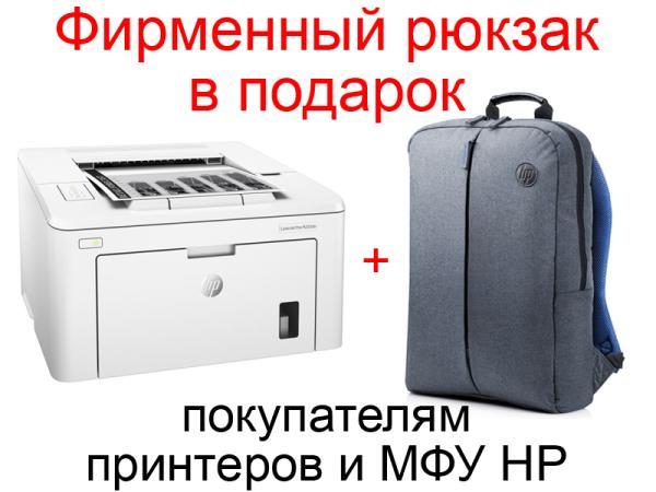 Фирменный рюкзак в подарок покупателям принтеров и МФУ HP!