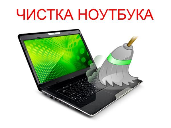 Профилактика ноутбука  - чистка от пыли