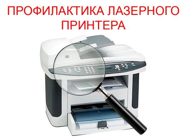 Суперцена на профилактику лазерного принтера!