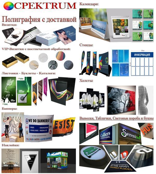 Визитки, листовки, баннеры, наклейки, календари, буклеты, открытки,  плакаты