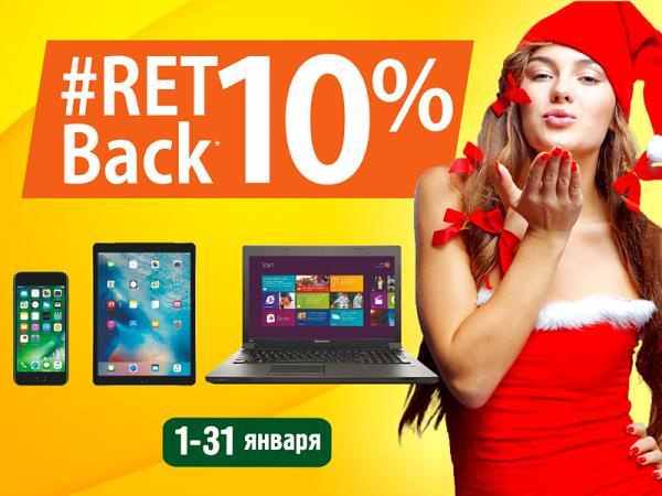 Новогодний RetBack 10% - подарочные карты РЕТ на сумму до 10% от суммы покупки!