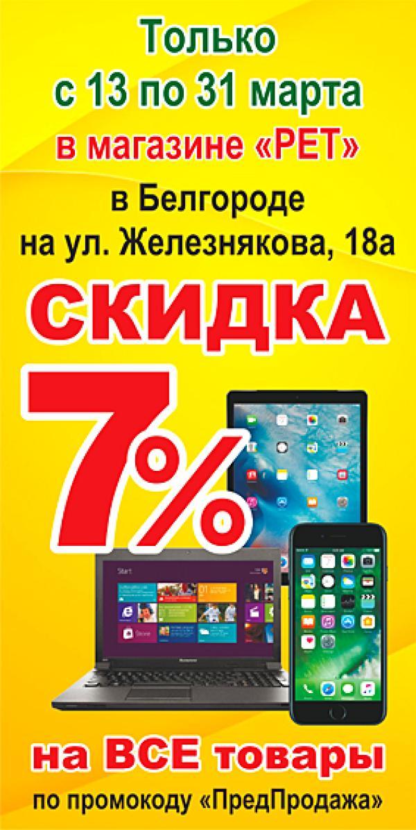 С 13 по 31 марта в связи с переездом магазина «РЕТ» в Белгороде скидка 7% на все товары!