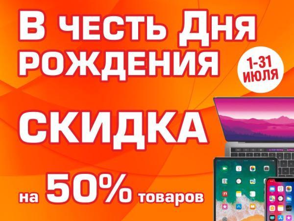 В июле в честь Дня рождения РЕТ скидки на 50% товаров!