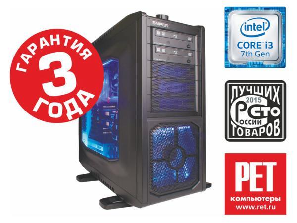 Суперцена на персональный компьютер РЕТ, Core i3-7100!