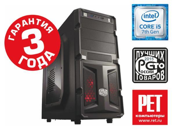 Суперцена на персональный компьютер РЕТ, Core i5-7400!