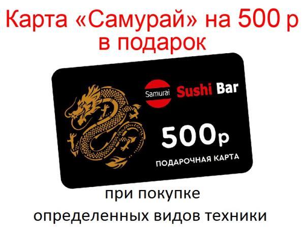 """Подарок на 500 рублей от суши-бара """"Самурай"""" в Воронеже!"""