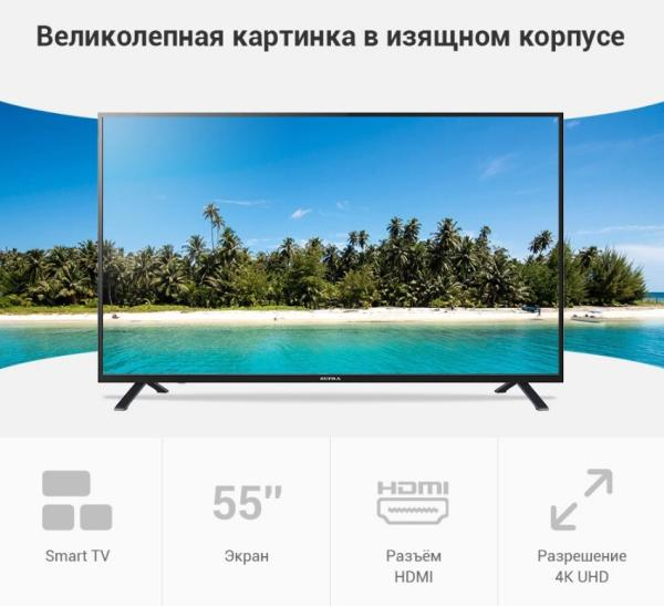 "ТВ LED 55"" Supra STV-LC55ST2000U, 3840*2160, 3HDMI/RCA, SPDIF(Coaxial)/MiniJack, CI+/LAN/2USB2.0/Wi-Fi, MP3/MPEG4/MKV, Smart TV/Android, DVB-C/T2/S2, 2*8Вт, черный"