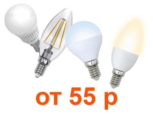 Суперцены на светодиодные лампы!