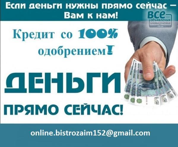 Займы населению без отказа на территории страны